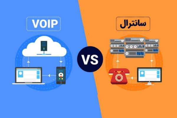 تفاوت voip و سانترال در سیستمهای تلفن تحت شبکه