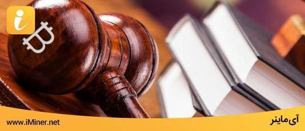 آیا ارز دیجیتال Digital currency قانونی است؟