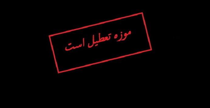 ۱۴ خرداد به موزه نروید