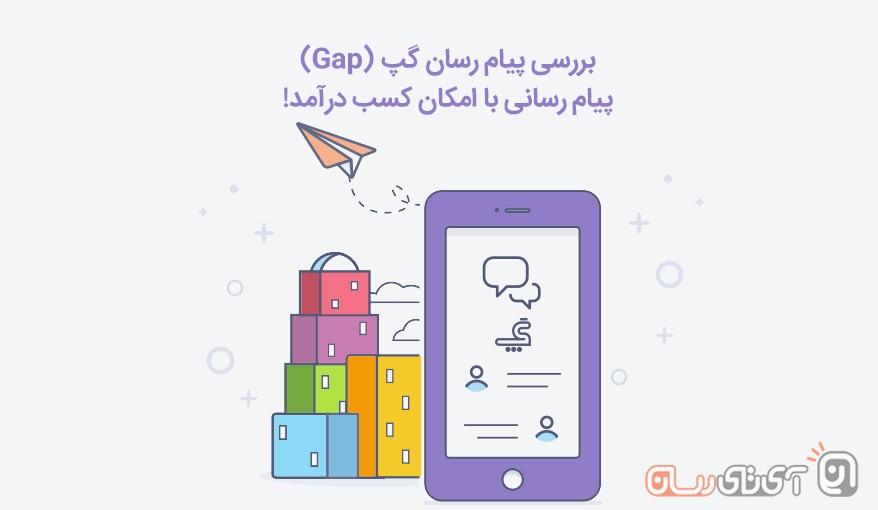 بررسی پیام رسان گپ (Gap)؛ پیام رسانی با امکان کسب درآمد!