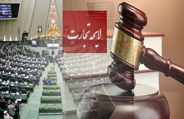 ایراد اصل ۷۴ قانون اساسی بر لایحه تجارت