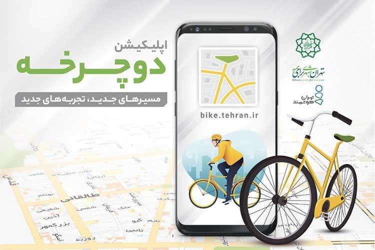 شهرداری تهران از اپلیکیشن مسیریاب «دوچرخه» رونمایی کرد