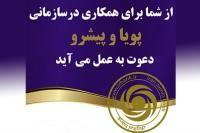 بانک ایران زمین برای فعالیت در سازمانی پیشرو دعوت به همکاری میکند