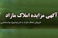فروش املاک و مستغلات بانک ایران زمین