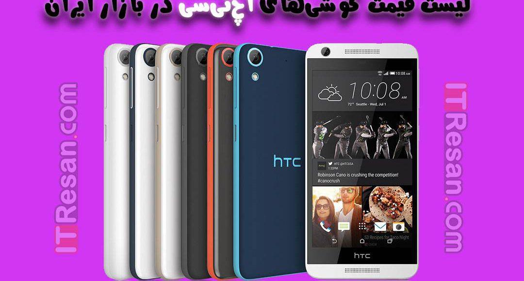 لیست قیمت گوشیهای اچتیسی در بازار ایران