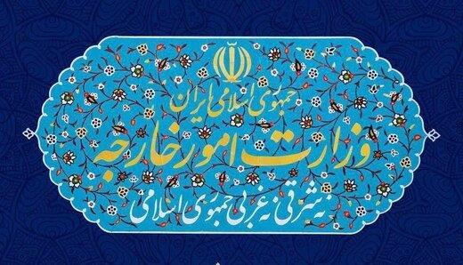 بیانیه ایران به مناسبت پنجمین سالگرد برجام