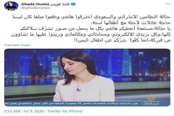 مجری الجزیره: امارات و عربستان سعودی گوشی مرا هک کردند