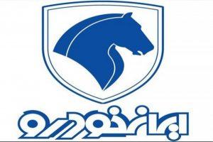 ثبت نام ایران خودرو (تابستان ۹۹)