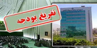 گزارش کمیسیون برنامه و بودجه درباره ارزهای دولتی گمشده سال 97+جدول
