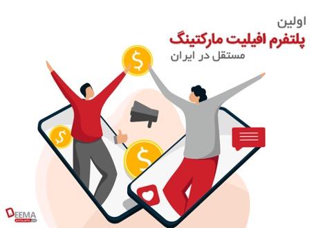 راهاندازی اولین پلتفرم افیلیت مارکتینگ مستقل در ایران