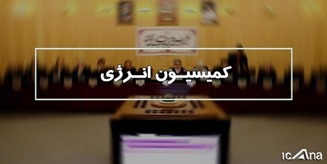 سوال نمایندگان از وزیر نیرو به زمان دیگری موکول شد/ادامه بررسی اولویتها