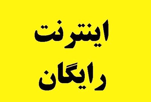 مصرف اینترنت و مکالمه رایگان در روز عید سعید غدیر خم