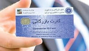 در مرداد هیچ کارت بازرگانی جدیدی صادر نشد