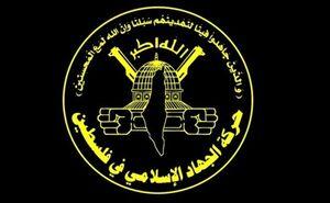 هشدار جهاد اسلامی به تلآویو درباره تجاوز علیه فلسطینیان
