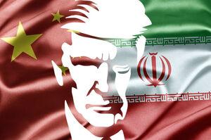 توافق راهبردی ایران و چین «فشار حداکثری» آمریکا را خثنی خواهد کرد
