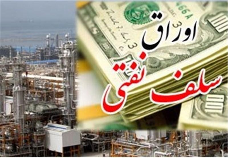 فروش اوراق سلف نفتی طرح جدید دولت نیست / کلیات طرح جدید هنوز به تایید نهایی نرسیده