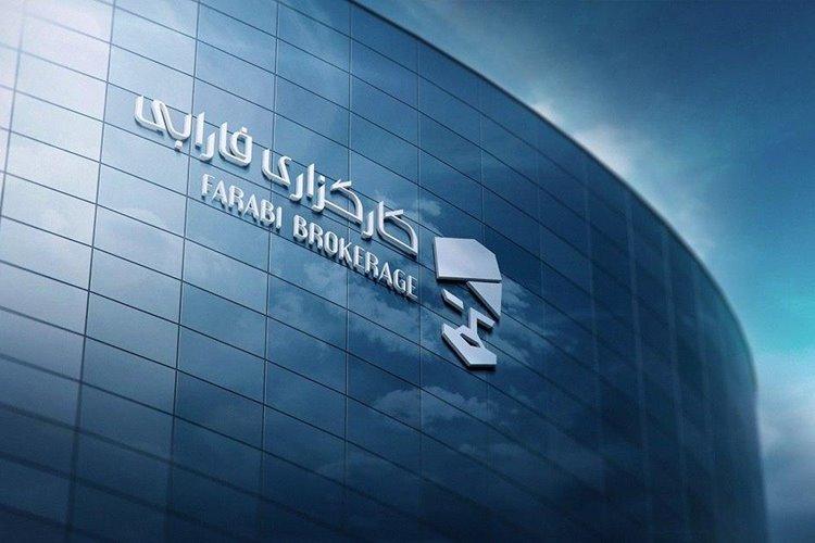 فارابی؛ کارگزاری در مسیر استانداردهای جهانی