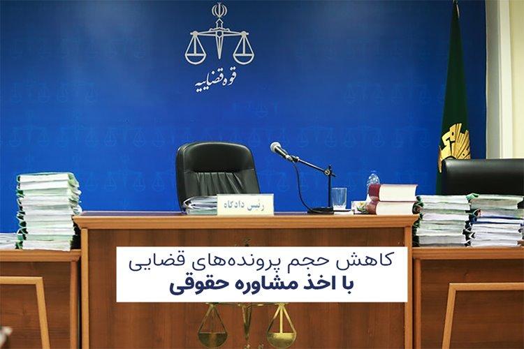 کاهش حجم پروندههای قضایی با اخذ مشاوره حقوقی