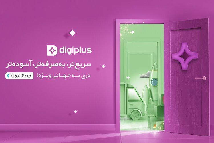دیجی پلاس، سرویس اشتراکی دیجی کالا برای خدمات اختصاصی آغاز به کار کرد