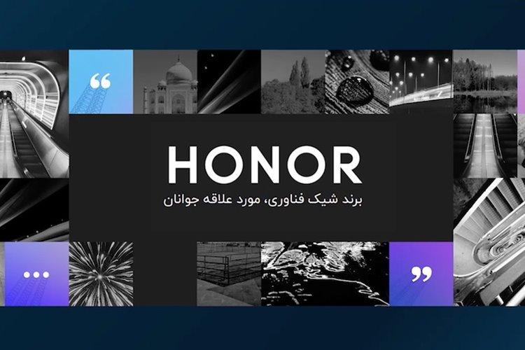 گزارش مراسم رونمایی آنر 9A؛ آنر «اکوسیستم هوشمند» در ایران خلق میکند