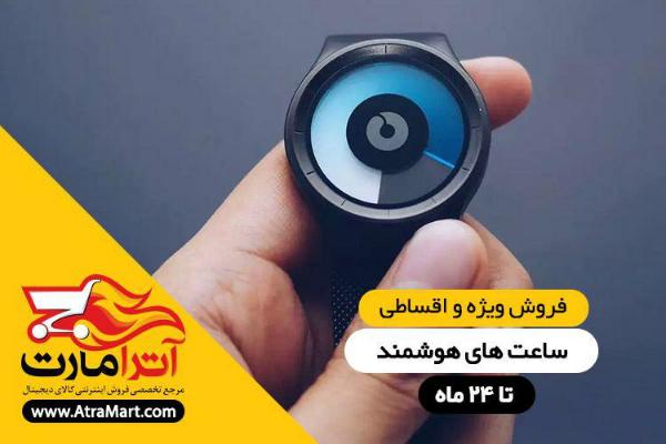 فروش ویژه و اقساطی ساعتهای هوشمند
