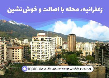زعفرانیه، محله با اصالت و خوش نشین