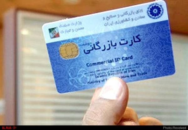 اعلام فهرست ۱۴ استعلام سیستمی در فرآیند جدید صدور و تمدید کارت بازرگانی