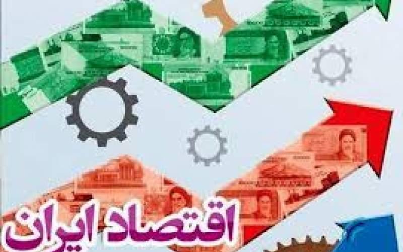 وضعیت خطیر اقتصاد ایران در ۶ماهه دوم ۱۳۹۹