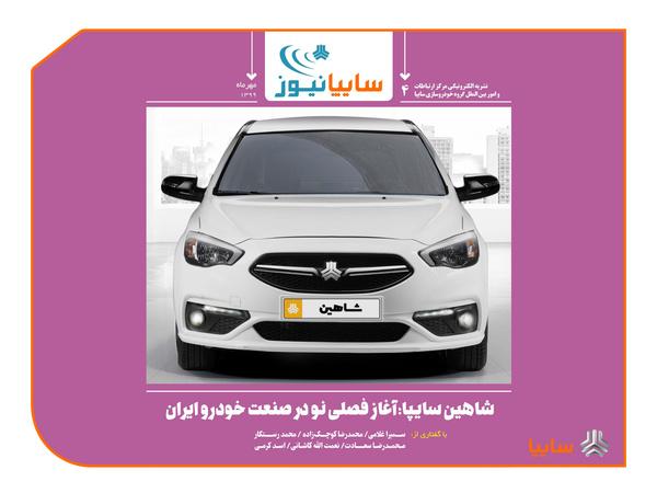 شاهین سایپا؛ آغاز فصلی نو در صنعت خودرو ایران/ صنعت خودرو در آستانه تحول است