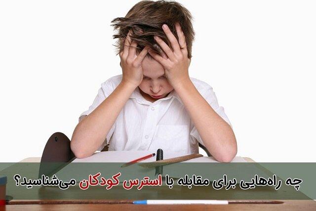 چه راههایی برای مقابله با استرس کودکان میشناسید؟