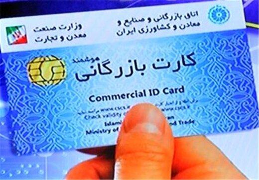 مجازات سنگین در انتظار سوء استفاده کنندگان از کارت های بازرگانی