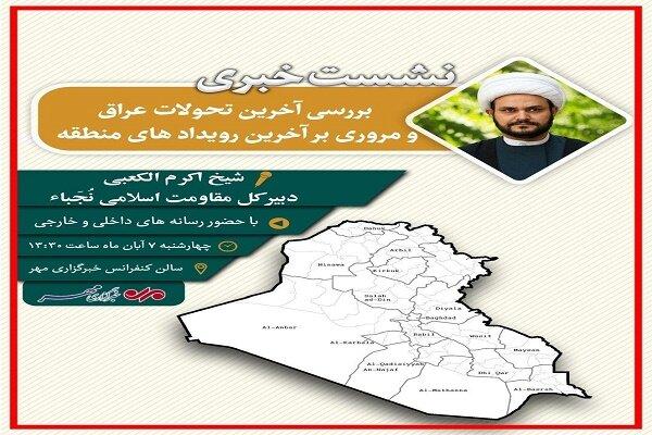 نشست خبری «دبیرکل جنبش النجباء عراق» در خبرگزاری مهر