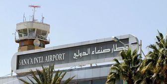 حمله جنگندههای سعودی به فرودگاه بینالمللی «صنعاء»