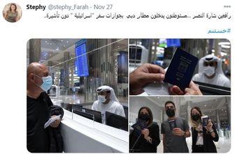 اسرائیلی ها همچون فاتحان وارد امارات می شوند