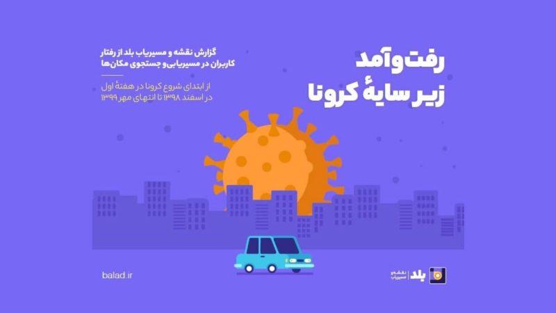 گزارش مسیریاب بلد از رفتار کاربران زیر سایه کرونا: از اسفند ۹۸ تا مهر ۹۹