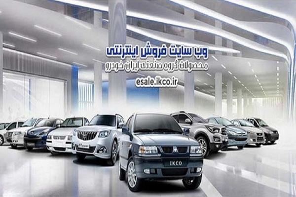 فروش فوقالعاده چهار محصول ایران خودرو از فردا