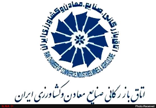 حمایت اتاق ایران از «شیوهنامه ساماندهی عرضه و تقاضای زنجیره فولاد»