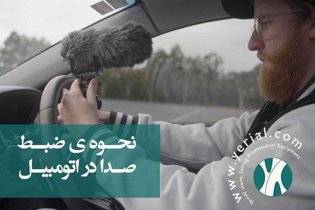نحوه ی ضبط صدا در اتومبیل