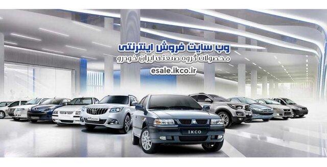 عرضه ۵ محصول ایرانخودرو در نهمین فروش فوقالعاده