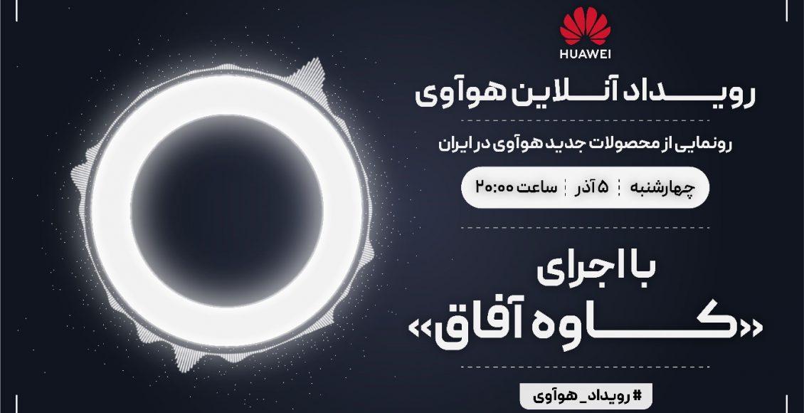 پخش زنده رونمایی آنلاین از جدیدترین محصولات هواوی در ایران با اجرای کاوه آفاق (تمام شد)