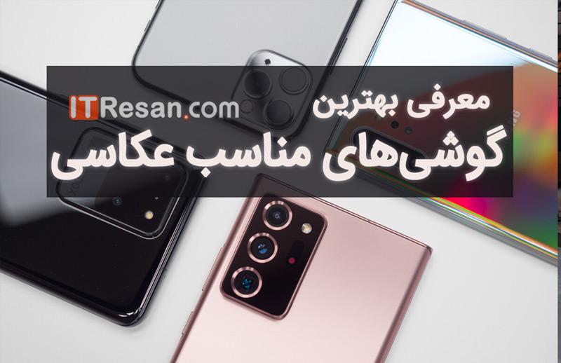 معرفی بهترین گوشیهای مناسب برای عکاسی در ایران