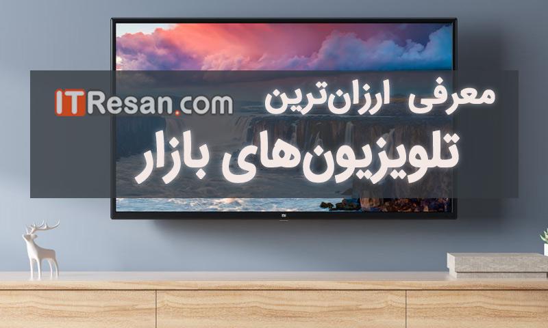 این تلویزیونهای ارزانقیمت را از بازار بخرید