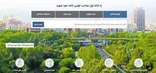 خانه اول جامع ترین سایت آگهی های خرید و فروش آپارتمان در ایران