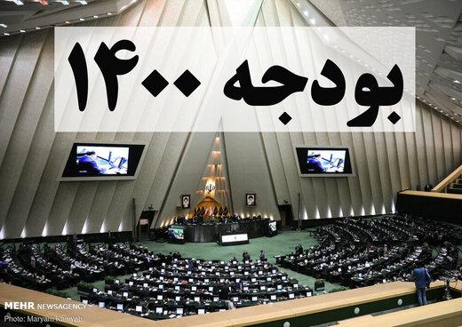 مجلس بودجه را برای مردم می نویسد یا علیه مردم؟