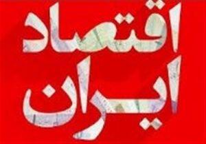 ایران پنجمین اقتصاد بسته جهان+عکس