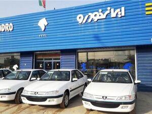پیش فروش ۵ محصول ایران خودرو از دوشنبه ۵ آذر ۹۹ +جزئیات