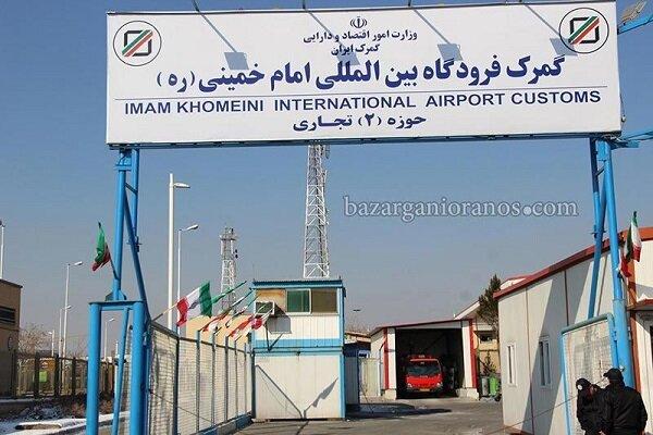 مراحل ترخیص کالا از گمرک فرودگاه امام خمینی(ره)