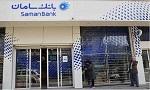 محصولات بانک سامان برای فعالان حوزه کالاهای اساسی