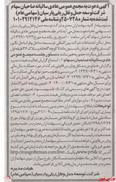آخرین اخبار مجامع امروز ۱۳۹۹/۰۹/۱۲