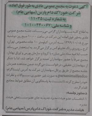 آخرین اخبار مجامع امروز ۱۳۹۹/۰۹/۱۵